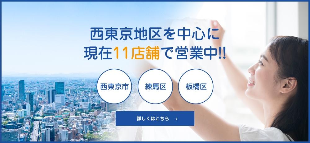 西東京地区を中心に現在11店舗で営業中!!